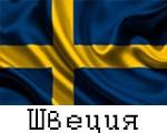 Сантехника из Швеции