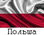 Сантехника из Польши