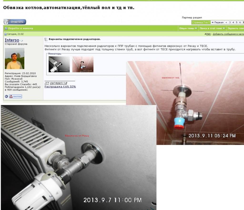 Варианты подключения ППР-трубы к радиатору при помощи фитингов еврокону от Rehay и TECE