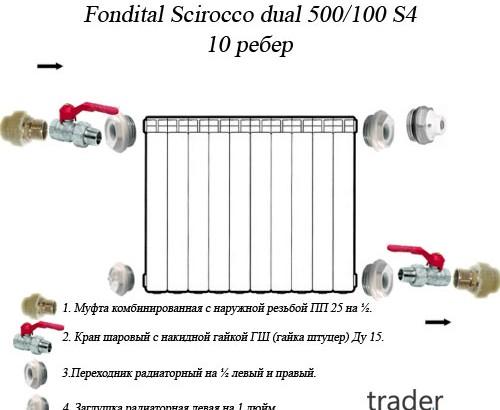 Алюминиевая батарея Fondital Scirocco 4