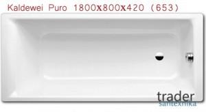 Ванна стальная Kaldewei Puro 1800х800х420 мм