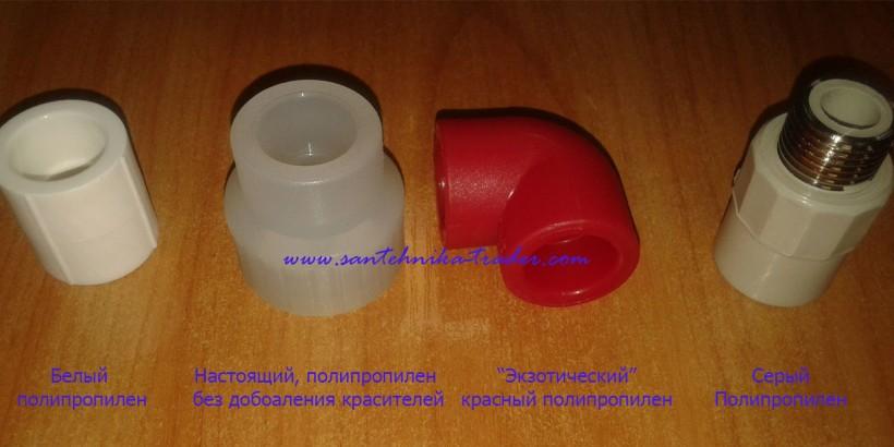 Какой цвет у полипропиленновых труб и фитингов