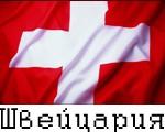 Сантехника из Швейцарии