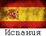 Сантехника из Испании