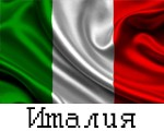 Сантехника из Италии