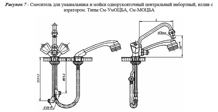 Смеситель для умывальника и мойки однорукояточный центральный набортный, излив саэратором. Типы См-УмОЦБА, См-МОЦБА