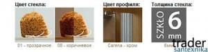 Душевая дверь Carena DWJ на длину 1100-1200 мм