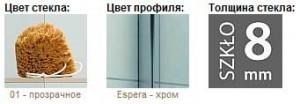 Душевая дверь Espera DWJ на длину 1100-1200 мм