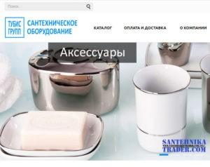 Новый сайт по продаже сантехнического оборудования