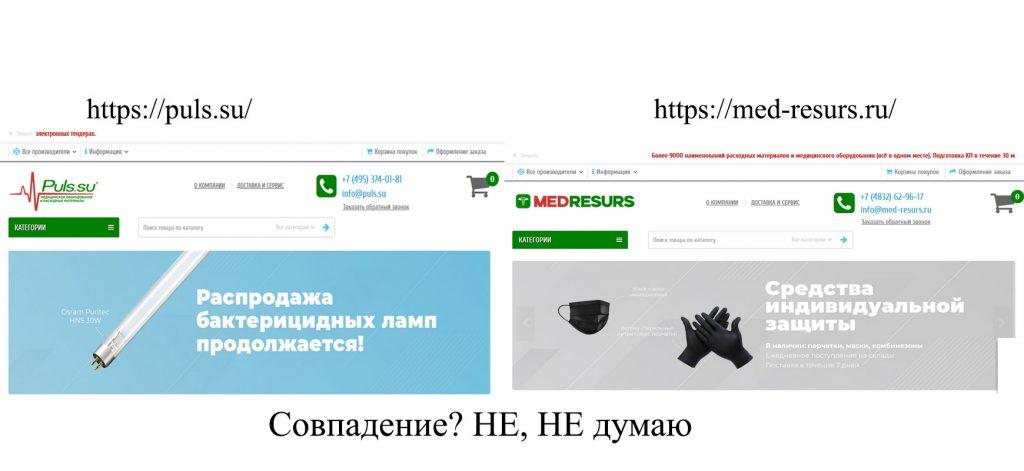 puls.su и новый ресурс med-resurs.ru.