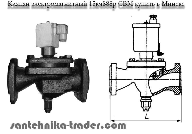 Клапан электромагнитный 15кч888р СВМ купить в Минске